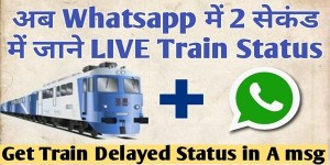 whatsapp pr live train kaise check kre