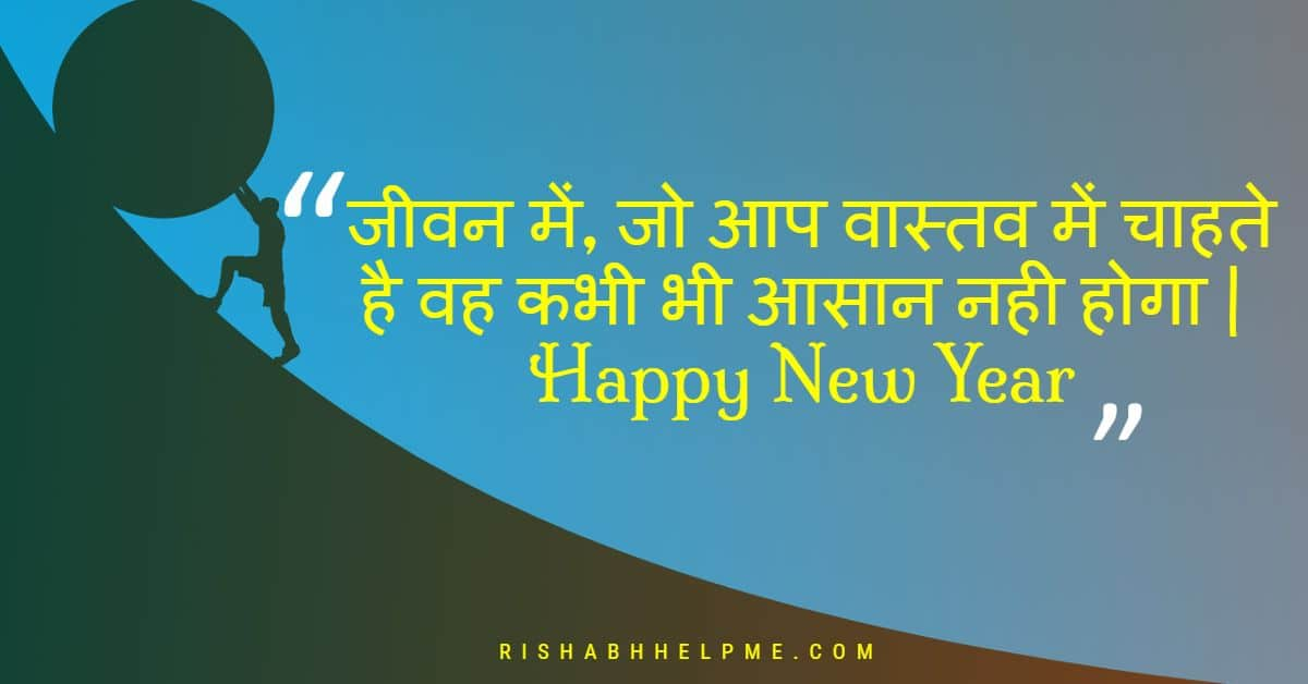 2020 Happy New Year Wishes For Friend's, Family, With Images In Hindi