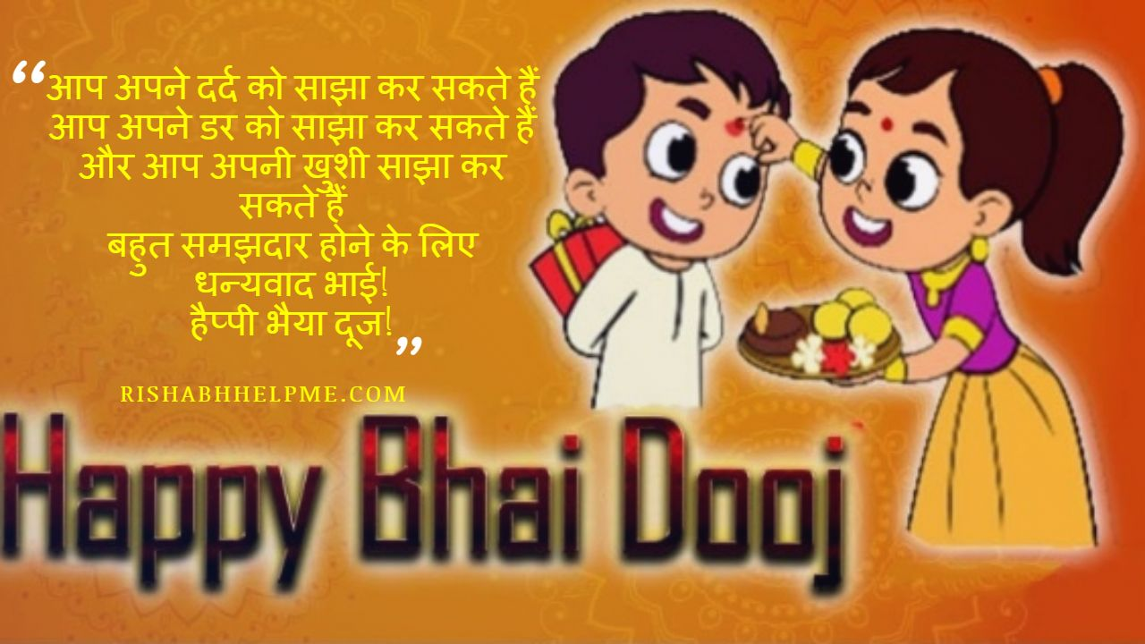 2019 Happy Bhai Dooj Quotes In Hindi