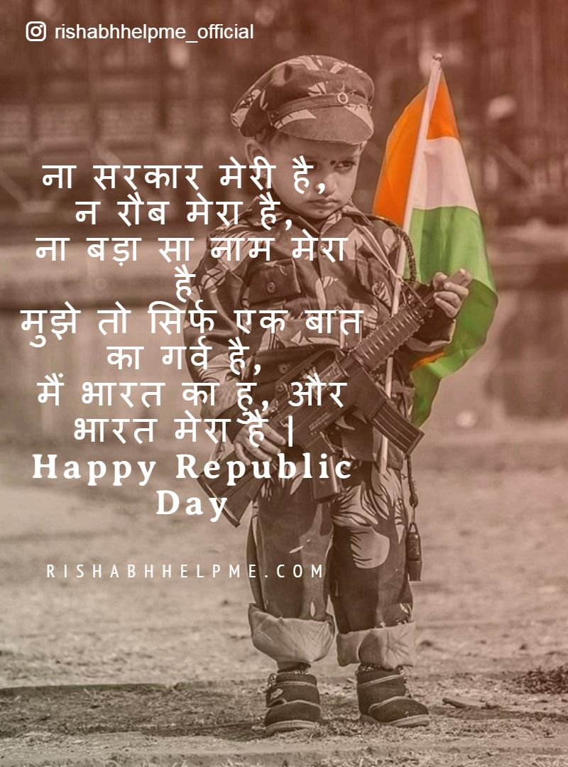 Republic Day Status In Hindi