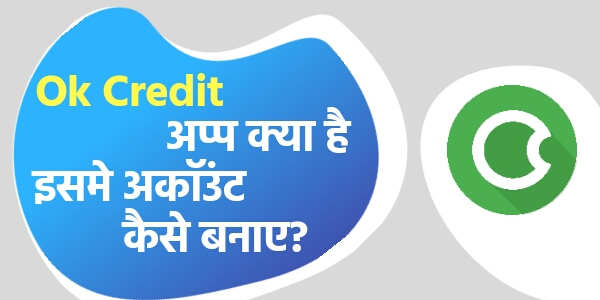 What Is OkCredit App In Hindi